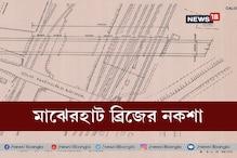 News18 বাংলার হাতে মাঝেরহাট ব্রিজের নকশা