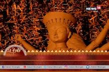 পুজোয় বিনা পয়সায় আন্দামান, বড়িশা সর্বজনীনে জারোয়াদের দিনযাপনের ছবি