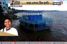Egiye Bangla: এবার ইছামতীর বুকে ভাসমান রেস্তোরাঁ, ভাড়া নেওয়া যাবে অনুষ্ঠানের জন্য