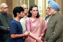 বকলমে সনিয়াই ছিলেন 'প্রধানমন্ত্রী' ? নানা প্রশ্ন তুলে বড়পর্দায় এবার 'UPA জমানা'