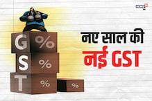 #Union Budget 2019: GST-র নতুন রেট লাগু হতেই ১ জানুয়ারি থেকে সস্তা হয়ে গিয়েছে যে জিনিসগুলি