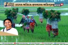 #EgiyeBangla: বাংলা ফসল বিমা যোজনায় চাষের ক্ষতিতে মিলছে ক্ষতিপূরণ, দুশ্চিন্তা ঘুচেছে কৃষকদের