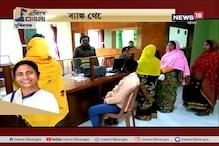 #EgiyeBangla: Video: টুঙ্গি সমবায় ব্যাঙ্কের নতুন শাখা, খুশি গোষ্ঠীর মহিলারা ও কৃষকরা