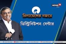 BGBS 2019: পশ্চিমবঙ্গে গিগা ফাইবার প্রজেক্ট ও লজিস্টক হাবের পরিকল্পনা রিলায়েন্সের