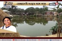 Egiye Bangla: সরকারি প্রকল্পের সুবিধা, স্বেচ্ছাসেবী সংস্থার সঙ্গে কাজ করছে প্রশাসন