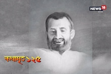 Kathamrito: শ্রী শ্রী রামকৃষ্ণদেবের কথামৃত, পর্ব ১২৫