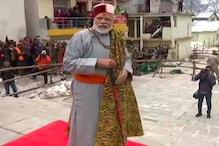 মোদির কেদারনাথ সফর 'তীব্র ভাবে নির্বাচনী বিধি লঙ্ঘন', কমিশনকে চিঠি তৃণমূলের