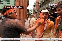 LIVE: কলকাতায় বিজেপি সমর্থকদের উচ্ছ্বাস, দেখুন ভিডিও