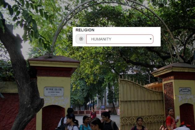 অভিনব উদ্যোগ! হিন্দু-মুসলিম নয়, বেথুন কলেজের ফর্মে এবার যুক্ত হল মানবধর্ম