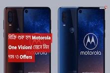 বিক্রি শুরু হল Motorola One Vision! জেনে নিন দাম ও Offers