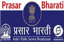 Prasar Bharati Recruitment 2019: বেতন ৪০ হাজার টাকা, কর্মী নিয়োগ করছে প্রসার ভারতী