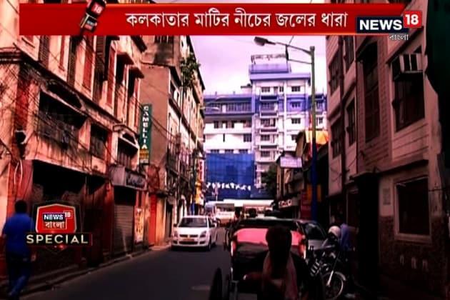 কলকাতার নীচে বইছে জলের ধারা, টিউব রেলের নক্সায় বউবাজারকে বাদ দিয়েছিল ব্রিটিশরা