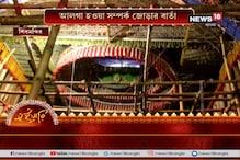 শিবমন্দির বারোয়ারিতে ' বন্ধনী', আলগা হওয়া সম্পর্ক জোড়ার বার্তা
