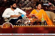 News18Bangla-র exclusive পুজোর আড্ডায় মিঞা-বিবি নিখিল, নুসরত, দেখুন এপিসোড ২