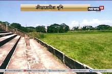 #EgiyeBangla: ক্রীড়া দফতরের আর্থিক সহায়তায় কাটোয়ায় নতুন স্টেডিয়াম