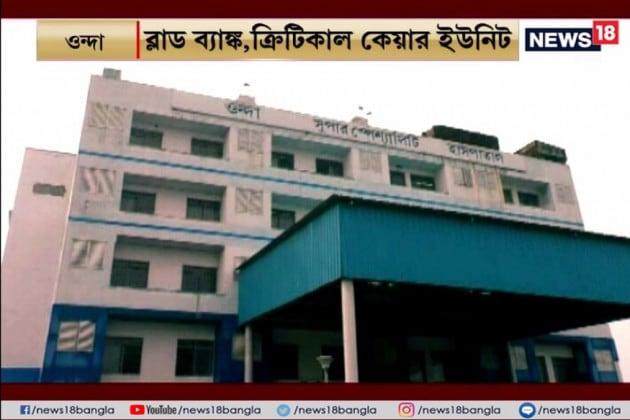 #EgiyeBangla: ওন্দা সুপার স্পেশালিটি হাসপাতাল, আধুনিক চিকিৎসা পরিষেবা