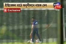 News18 Bangla Exclusive:লাল-হলুদে নতুন স্ট্রাইকার? ইস্টবেঙ্গলের অনুশীলনে কেন Dev