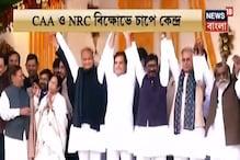 হেমন্ত সোরেনের শপথ অনুষ্ঠানে BJP বিরোধী ঐক্যের বার্তা