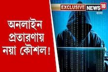 এক ক্লিকেই অ্যাকাউন্ট সাফ, দেখে নিন News 18 Bangla-র এক্সক্লুসিভ রিপোর্ট