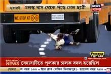 ভয়ঙ্কর!!!! স্কুলবাসই মরণফাঁদ, চলন্ত বাসের মেঝে ভেঙে রাস্তায় পড়ে গেল ছাত্রী