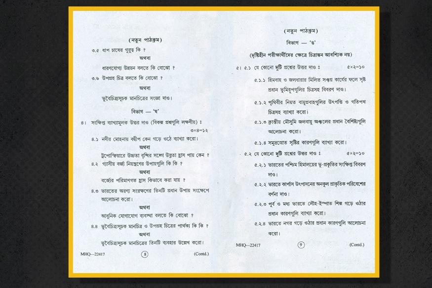 দেখে নিন ২০১৮-এর মাধ্যমিকের ভূগোল প্রশ্নপত্র৷ পৃষ্ঠা ৫