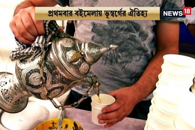 বইমেলায় কাশ্মীরি ফ্লেভার, প্রথমবার কলকাতা বইমেলায় এল কাশ্মীরি কাওয়া