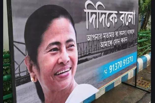 দিদিকে বলো'র পরে এবার 'বাংলার গর্ব মমতা', আজ নয়া কর্মসূচি ঘোষণা