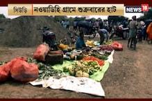 সিউড়ির নওয়াডিহি গ্রামে এবার থেকে প্রতি শুক্রবারে বসবে হাট