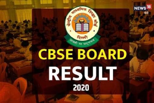 CBSE 10th Results 2020: দশম শ্রেণীর রেজাল্ট প্রকাশ করল CBSE, ৯১.৪৬ শতাংশ পড়ুয়া সফল