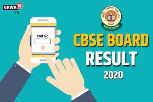 CBSE 10th Results 2020: ইন্টারনেট ছাড়াই মোবাইলে দেখুন দশম শ্রেণির রেজাল্ট