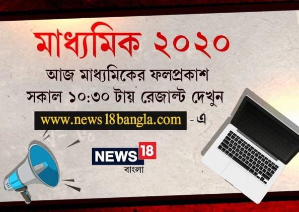 আজ মাধ্যমিকের ফলপ্রকাশ, রেজাল্ট জানতে লগ ইন করুন News18Bangla.com