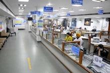 IBPS RRB 2020 PO & Clerk| ব্যাঙ্কে অফিসার ও ক্লার্ক নিয়োগের নোটিস জারি, কী ভাবে আবেদন? জেনে নিন