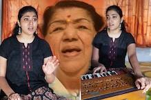 কলকাতার মেয়ের সুরের জাদুতে মুগ্ধ সুর-সম্রাজ্ঞী লতা,কে সমদীপ্তা? জেনে নিন পরিচয়