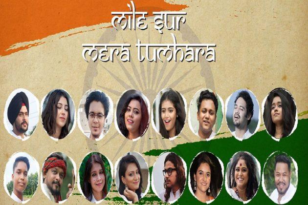 'সারেগামাপা' খ্যাত শিল্পীরা গাইলেন 'মিলে সুর মেরা তুমহারা'র নতুন সংস্করণ ! শুনুন গান