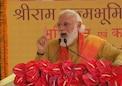 'ত্যাগ, সংকল্পের প্রতীক হবে রাম মন্দির', স্বাধীনতা দিবসের সঙ্গে তুলনা করলেন মোদি