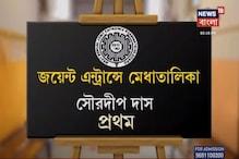 Video: দেখে নিন রাজ্যে Joint Entrance-এর প্রথম ১০-এর তালিকা