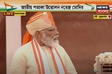 ৭৪তম স্বাধীনতা দিবসে ঐতিহাসিক লালকেল্লায় মোদি