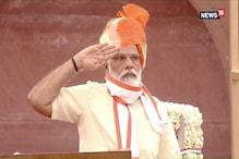 74th Independence Day: স্বাধীনতা দিবসে প্রধানমন্ত্রী নরেন্দ্র মোদির অভিনব রেকর্ড