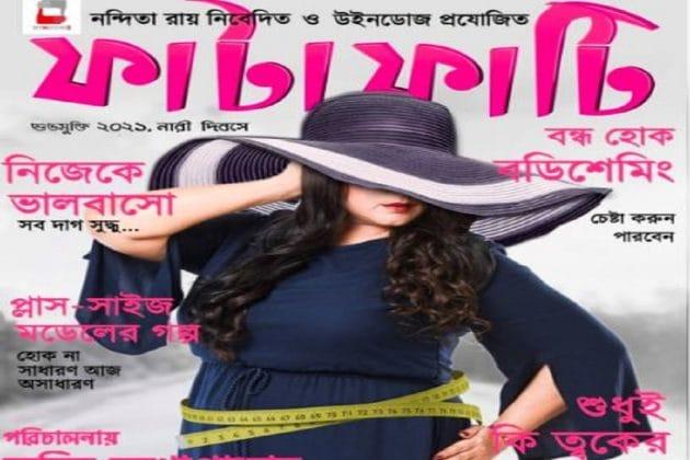 'বডিশেমিং' নিয়ে তৈরি হচ্ছে নতুন বাংলা ছবি 'ফাটাফাটি' !