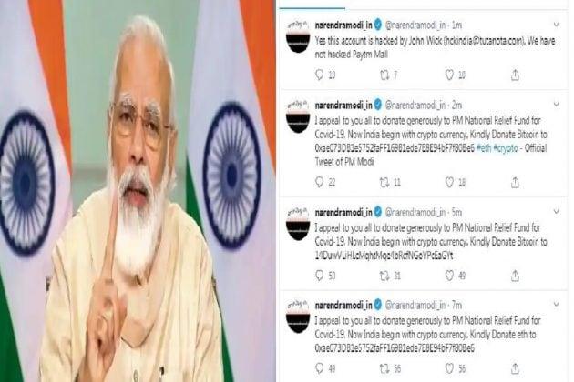 Twitter Hacking: এবার টার্গেট নরেন্দ্র মোদি, একের পর এক বিপর্যয় নিয়ে কী বলছে দিশেহারা ট্যুইটার