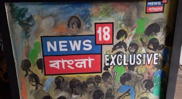 দুর্গাপুজোর মন্ডপের 'বাঙালিয়ানা' থিমে উঠে এল নিউজ 18 বাংলা!
