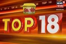 Speed News : রাতের বাছাই করা Top 18 খবর