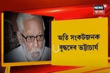 Newsroom Live: ভেন্টিলেশনে প্রাক্তন মুখ্যমন্ত্রী বুদ্ধদেব ভট্টাচার্য