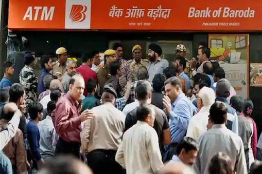 Bank Strike: বেসরকারিকরণের প্রতিবাদে ব্যাঙ্ক ধর্মঘট আজও, বিমা ধর্মঘট পরের দু'দিন, ভোগান্তির আশঙ্কা...