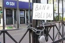 Bank Holidays এপ্রিল মাসে ১৫দিন ছুটি থাকছে ব্যাঙ্ক, দিন জেনে নিজের কাজ গুছিয়ে নিন