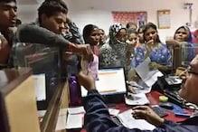 বদলে গেল এই ২টি সরকারি ব্যাঙ্কের নিয়ম, জেনে নিন নাহলে আটকে যাবে টাকা লেনদেন