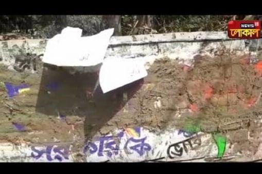 দেওয়ালে লেখা বিজেপি কর্মীর নাম-চিহ্নকে মুছে ফেলার অভিযোগ উঠল নদিয়ার শান্তিপুরে