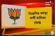 West Bengal Assembly Election 2021: বিজেপির প্রার্থী তালিকা চূড়ান্ত