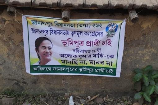 West Bengal Assembly Election 2021: প্রার্থীর বিরুদ্ধে পোস্টার দলেরই একাংশের, জামালপুরে তৃণমূলের গোষ্ঠী কোন্দল প্রকাশ্যে