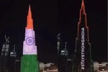 #StayStrongIndia:'শক্ত হও ভারত', বুর্জ খলিফায় তেরঙা এঁকে বার্তা দিল UAE